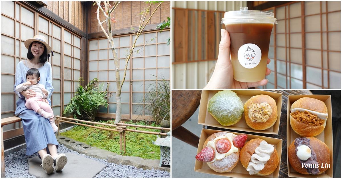 哭哭咖啡kukukohi,一秒到京都町家,15:00排隊搶買日式菓子小麵包,竹北最京都味的外帶咖啡店