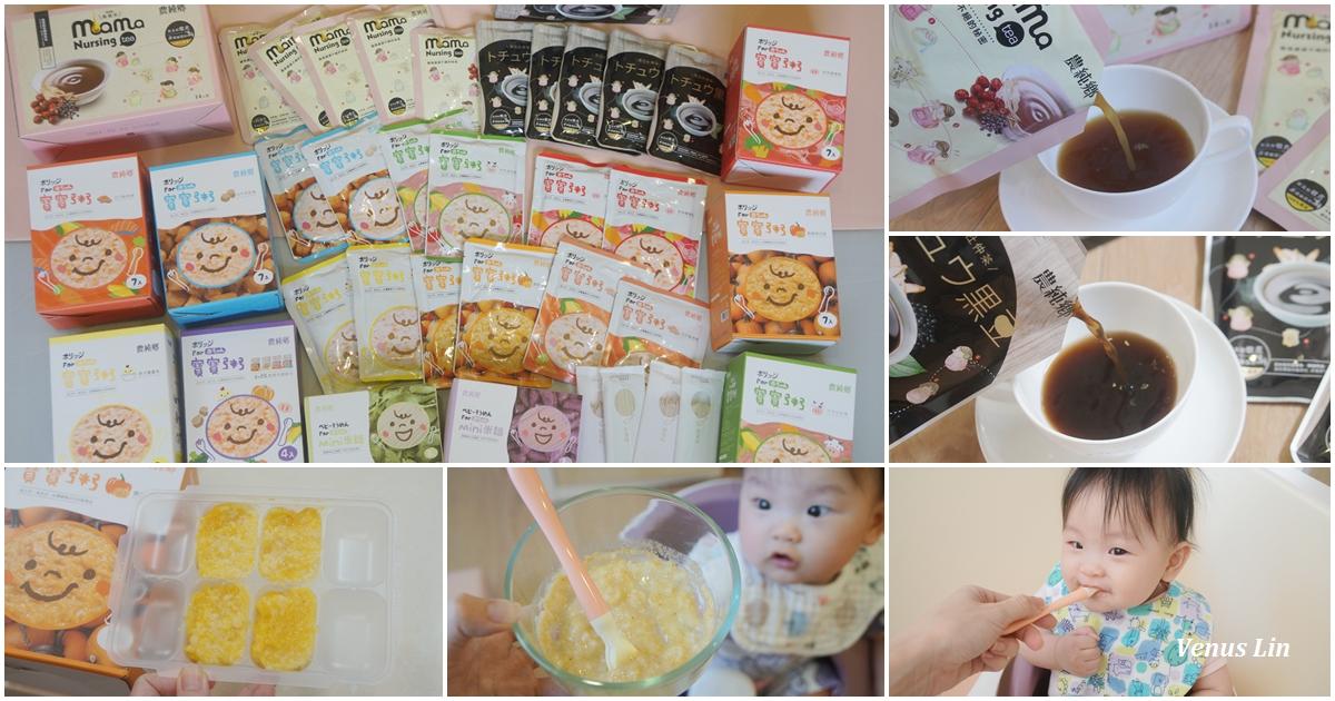 農純鄉寶寶粥、寶寶麵、媽媽茶、黑豆杜仲茶,常溫保存加熱即食超方便