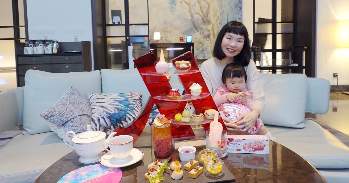 台北萬豪酒店Lobby Lounge哈根達斯沁漾冰甜聯名下午茶