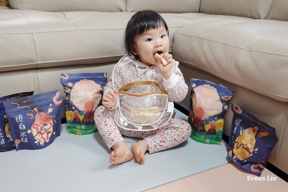 好米芽爆米麵、爆米粒,台灣契作糙米天然不添加、不掉屑,透明碗碗圍兜太值得入手