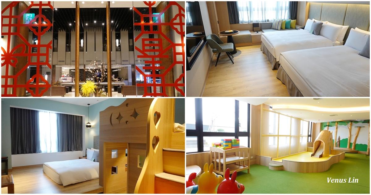 嘉義長榮文苑酒店,限量5間親子房.遊戲室,故宮南院對面,適合親子同遊
