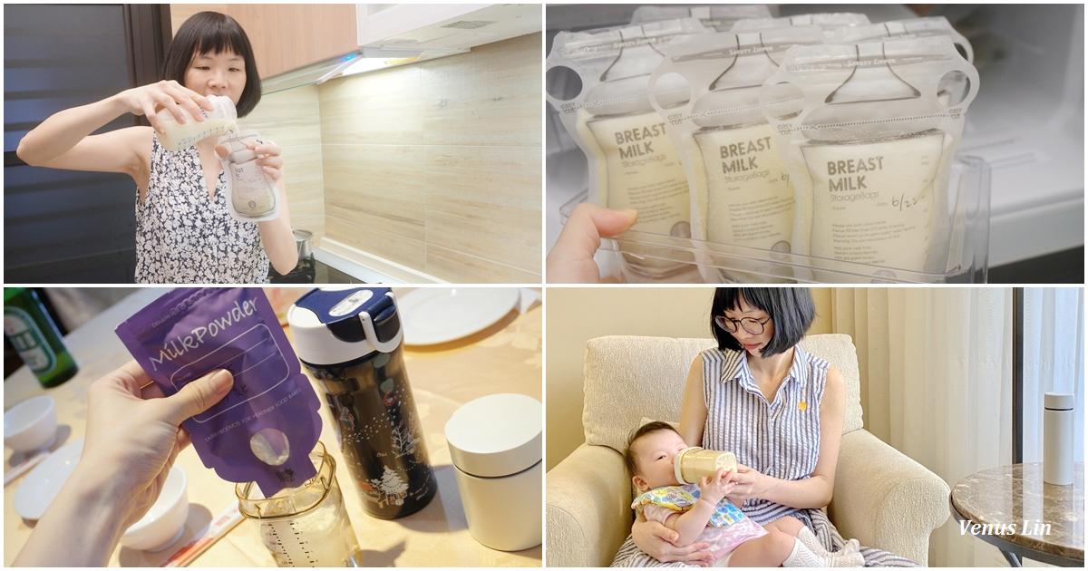 Bailey貝睿指孔型母乳袋推薦,奶粉儲存袋也好用(加映母乳保存方式、外出時餵奶小秘密)