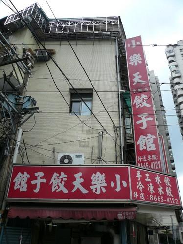【台北新店】小樂天餃子館