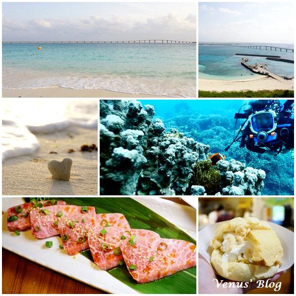 【沖繩行程】宮古島+沖繩之藍天大海玩水美食五日遊