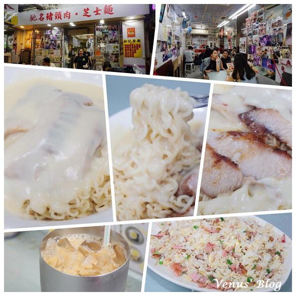 【香港美食推薦】新記芝士公仔麵、邪惡的香港在地人宵夜@尖沙咀
