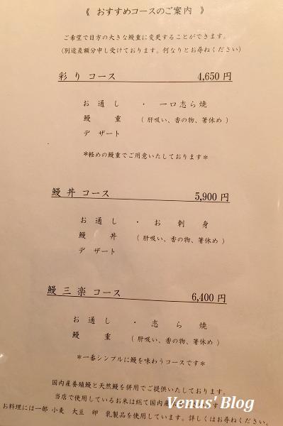 nEO_IMG_野田岩MENU_8195