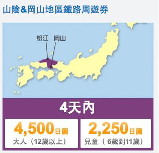 07JR西日本山陰岡山地區鐵路周遊券01