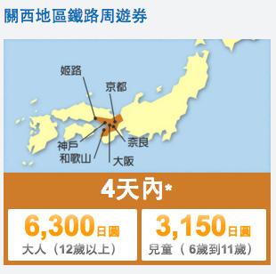 01JR西日本關西地區鐵路周遊券01