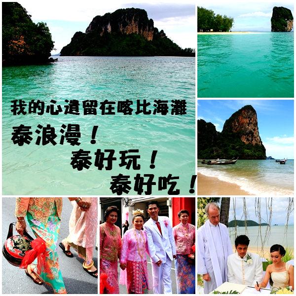 【序】泰國普吉島婚禮、喀比海灘之旅 泰浪漫!泰好玩!泰好吃!