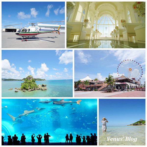 【沖繩自助】沖繩教堂婚禮、夢幻直升機、海景飯店、秘境沙灘六日遊(行程+遊記)