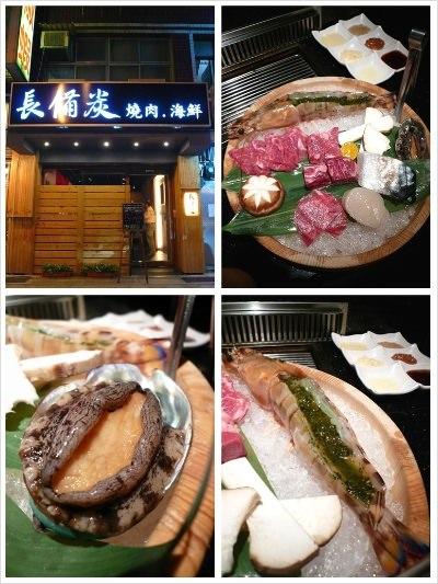 【台北】長備炭 燒肉.海鮮