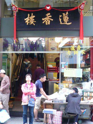 【香港美食推薦】蓮香樓 – 最懷舊的古早茶樓飲茶