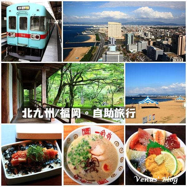 【序】日本北九州/福岡自助旅行行程
