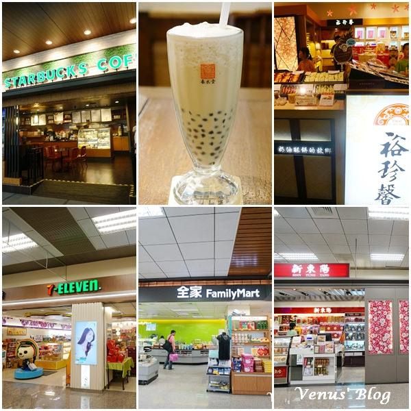 【松山機場美食】松山機場1F、2F:春水堂、星巴克、新東陽、維格餅家、萬益食品、裕珍馨、7-11、全家便利商店、SUBWAY