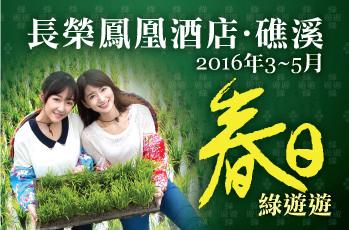 55_20160216_banner