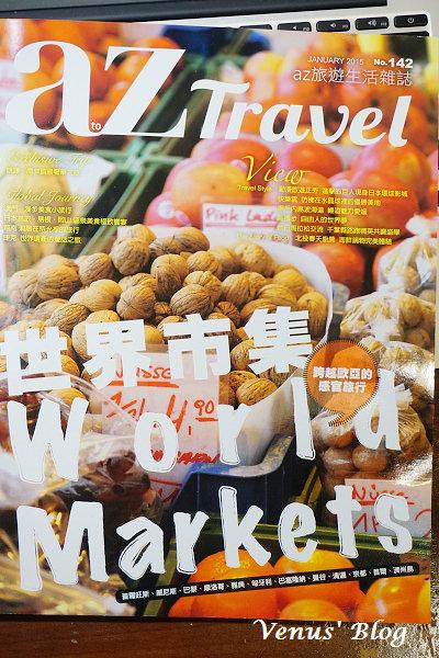 【雜誌】az旅遊生活 1月號/2015 第142期:世界市集 – 有我寫的三篇泰國市集