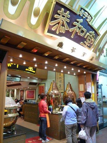 【香港美食推薦】恭和堂 – 道地古早味涼茶及龜苓膏