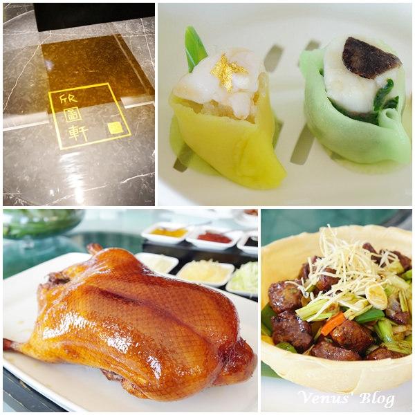 【香港美食】欣圖軒@洲際飯店 – 米其林兩顆星粵菜飲茶