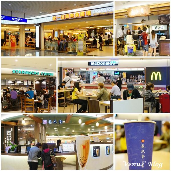 【桃園機場第二航廈美食】入境大廳B2:春水堂、麥當勞、度小月、星巴克、7-11 (統一超商美食廣場)