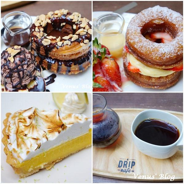 【台北甜點/咖啡館/下午茶推薦】好滴咖啡 Drip Cafe – 紐約最火紅的可頌多拿滋Cronut在台北也能吃得到、驚豔的美味 @捷運國父紀念館站步行10分鐘