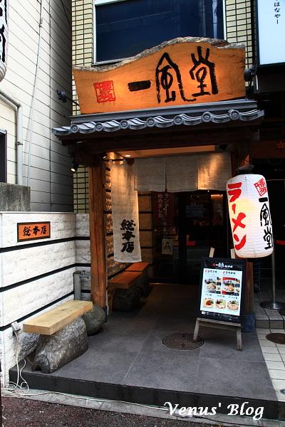 【福岡美食推薦】一風堂拉麵福岡總本店 – 身為一風堂迷,來到福岡一定要來總本店朝聖