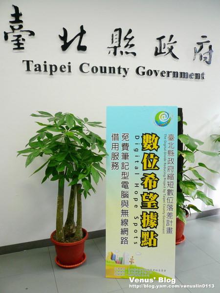 【分享】台北縣數位希望據點