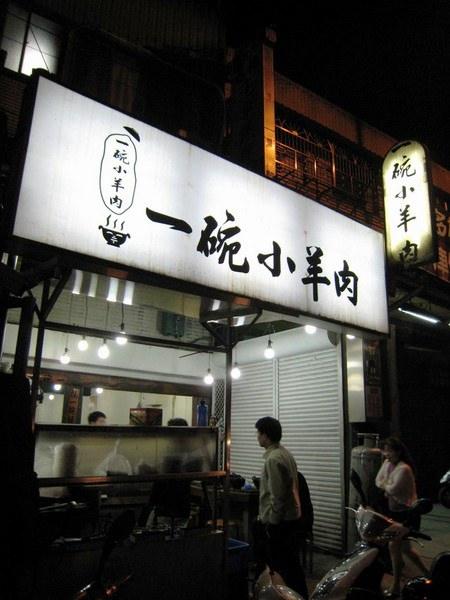 【台北新店】一碗小羊肉