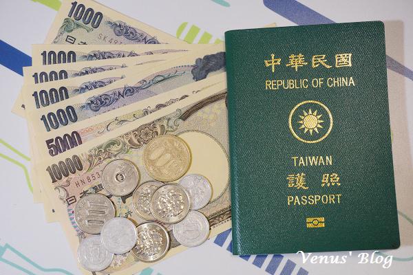 如何換日幣?比台灣銀行線上換更划算的方法(相見恨晚的換便宜日幣小秘密)