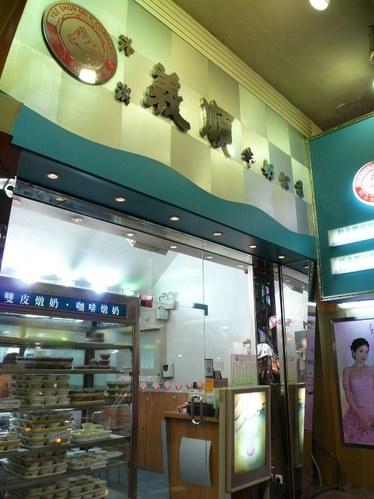 【香港甜品推薦】義順牛奶公司