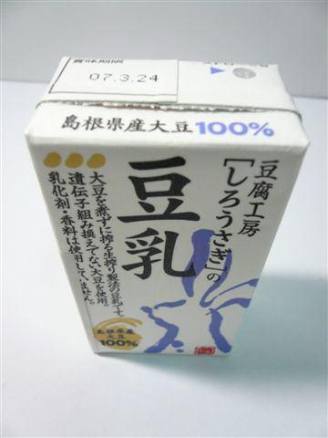 【台北BR4】島根縣豆乳