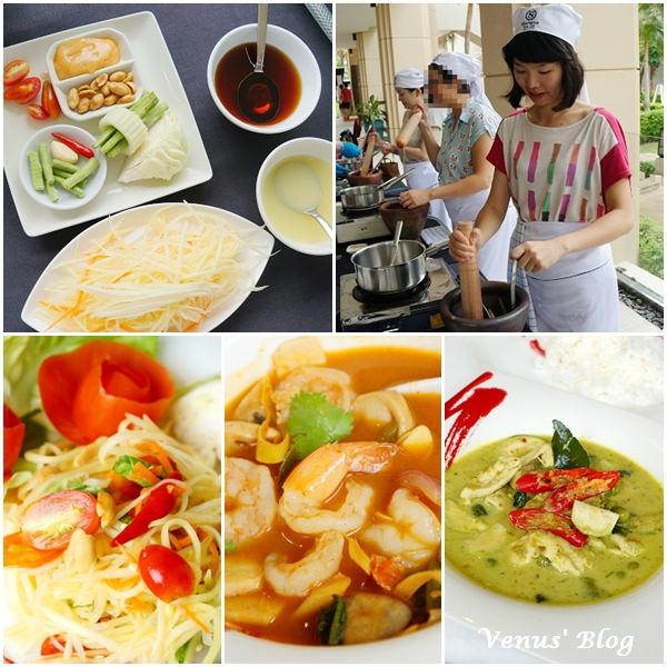 【華欣】泰國料理Cooking Class初體驗、太好玩啦 @華欣喜來登渡假村