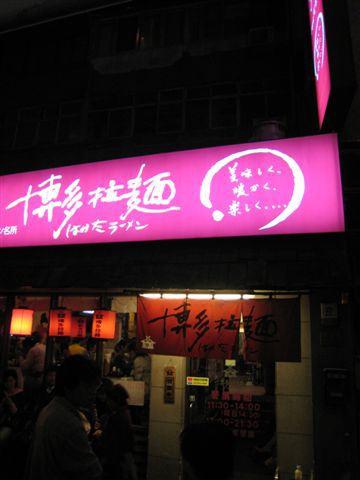 【台北】博多拉麵