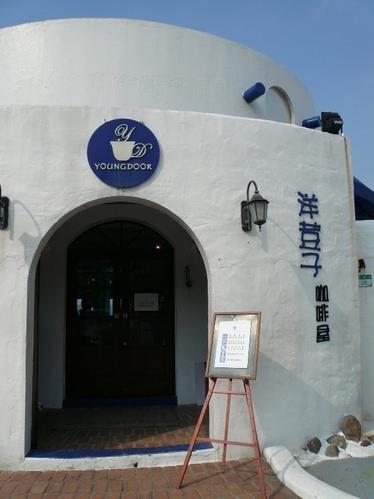 【台北金山】洋荳子咖啡館(餐廳篇)