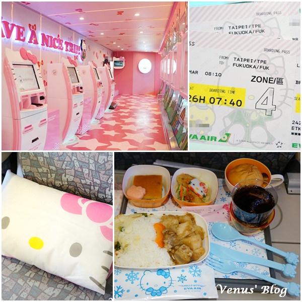 【台北-福岡】長榮Hello Kitty班機、女孩們會瘋狂的夢幻航班