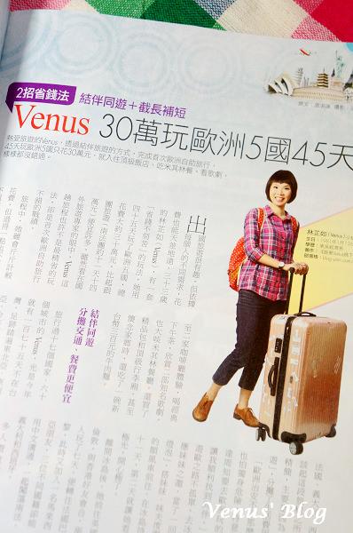 【雜誌採訪】Venus 30萬玩歐洲5國45天 @女人變有錢雜誌 2013年11~12月號