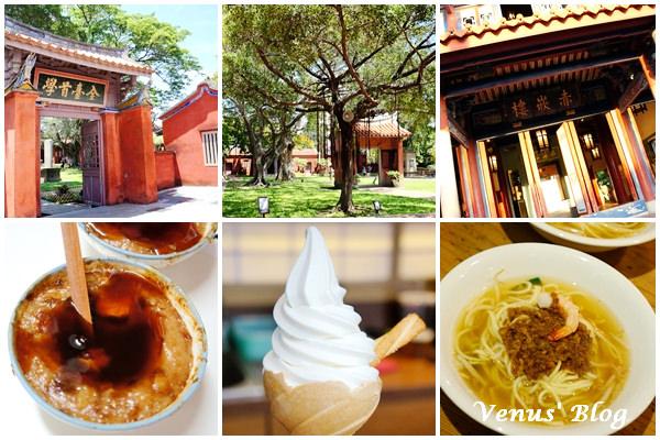 【iMove達人推薦行程】台南古蹟小吃之旅一日遊