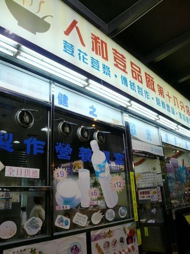 【香港甜品推薦】人和荳品廠