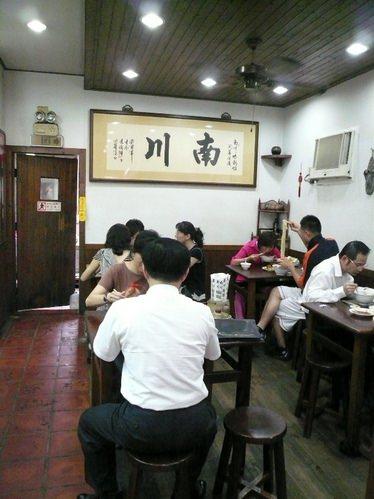 【台北新店】南川麵館