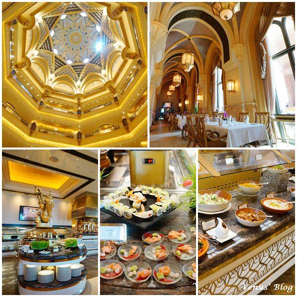 【阿布達比】八星級酋長皇宮飯店 Emirates Palace Abu Dhabi、Le Vendome八星級奢華自助午餐