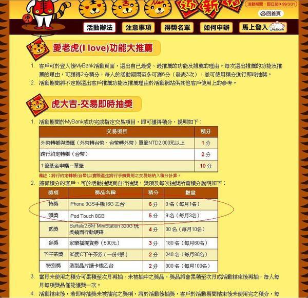 【好康分享】國泰世華銀行MyBank虎虎生風迎新春
