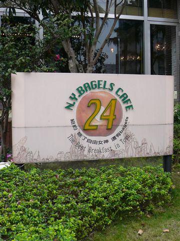 【台北】N.Y. BAGELS CAFE
