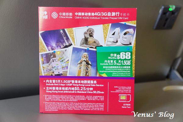 【香港上網】中國移動香港 CMHK 4G/3G上網sim card、超平價5天1.5GB HK$68(約一天NT$55)及N年來每年五趟以上香港旅行各家sim card及上網機器大比較