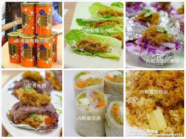 【新產品】新東陽黑豬無糖肉鬆
