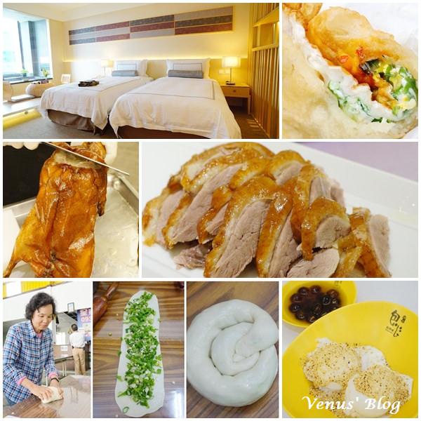 【宜蘭】礁溪長榮鳳凰酒店 x 北京全聚德烤鴨、泡溫泉、礁溪小吃之旅二日遊