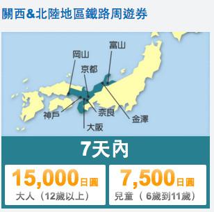 05JR西日本關西北陸地區鐵路周遊券01