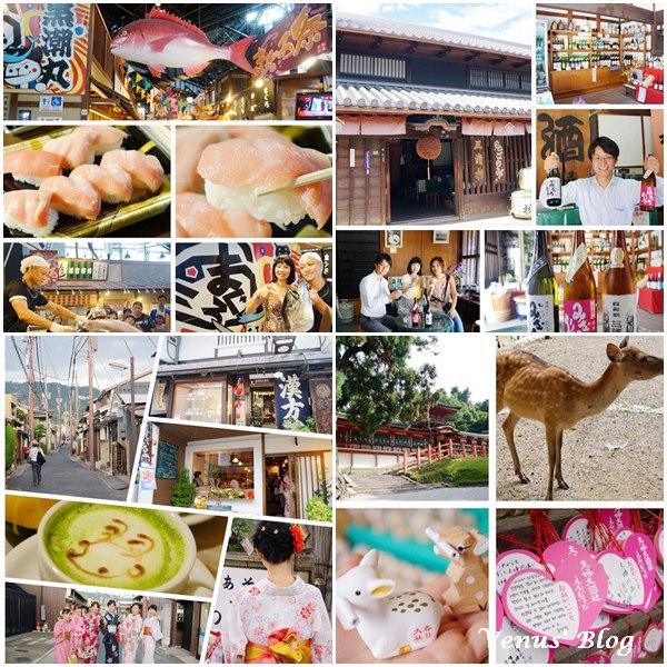 【序】古都奈良 x 日本酒 x 夏季浴衣 x 美食 x 女子的奈良時尚之旅四日遊 (行程+遊記)