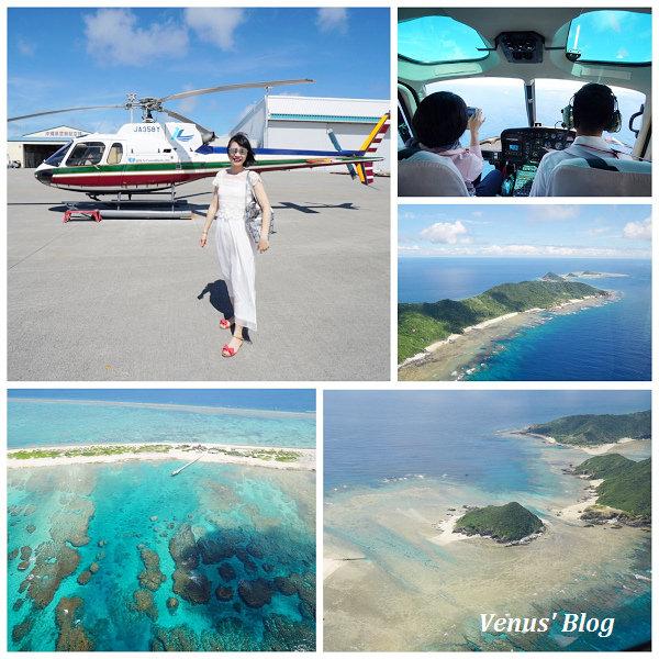 【沖繩】搭直昇機俯瞰最美的沖繩海景、從200公尺高空俯瞰小馬爾地夫