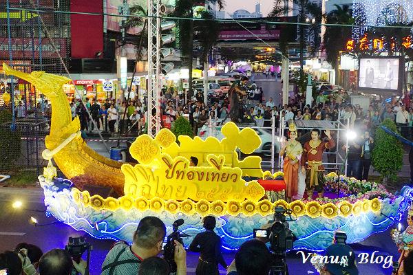 【泰國】2015年探索泰式幸福、1/14 在曼谷街頭引爆活力繽紛的幸福色彩