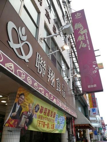 【台中】聯翔餅店