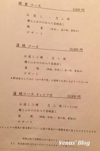 nEO_IMG_野田岩MENU_6878